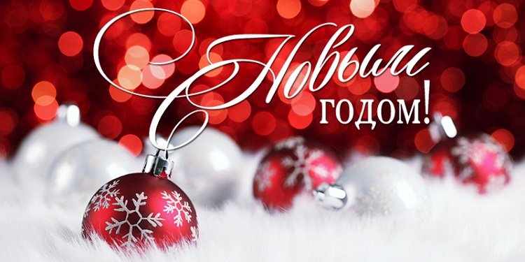 С Новым годом!!!